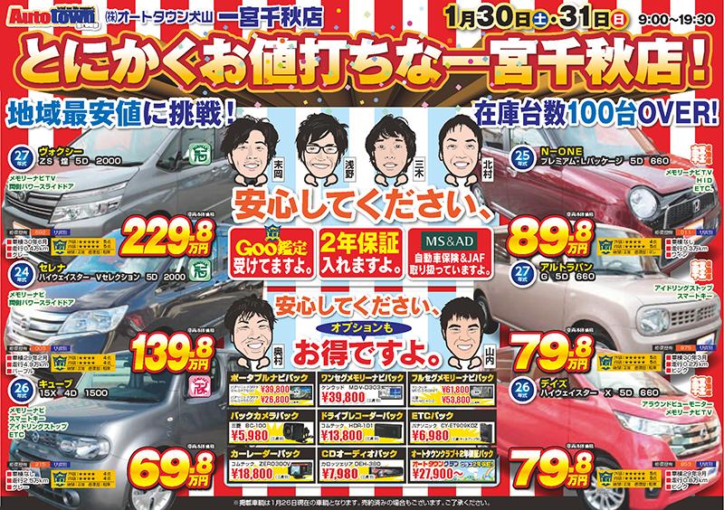 ichinomiya060127