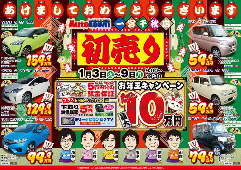 ichinomiya_newyear2017