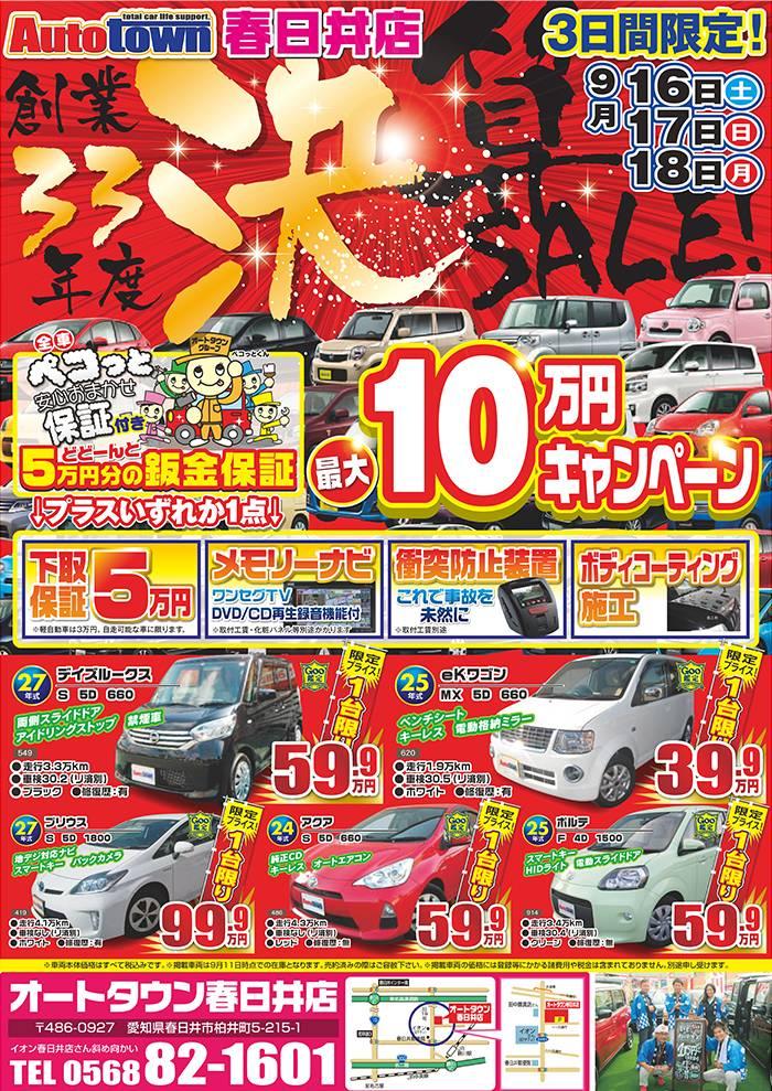 オートタウン春日井 決算&創業祭