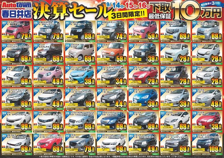 0900_ATKasugai0914_2