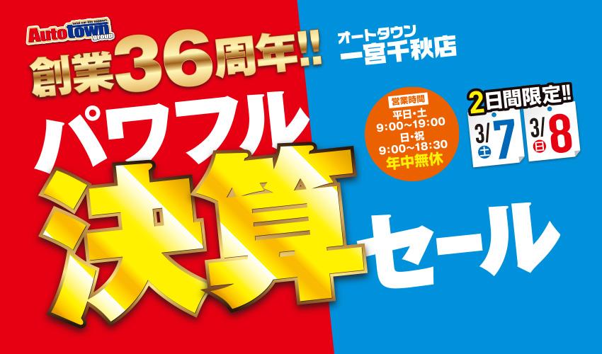 campaign200306