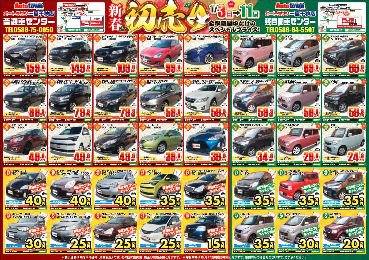 2021newyear-sale_ichinomiya2