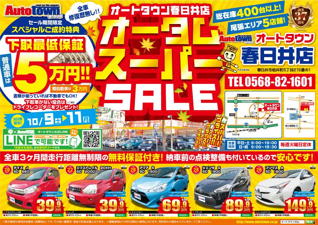 オートタウン春日井店 総決算SALE PDF